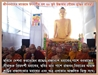 A new buddha statue in East Idalpur Buddhist Temple. From Dhammainfo